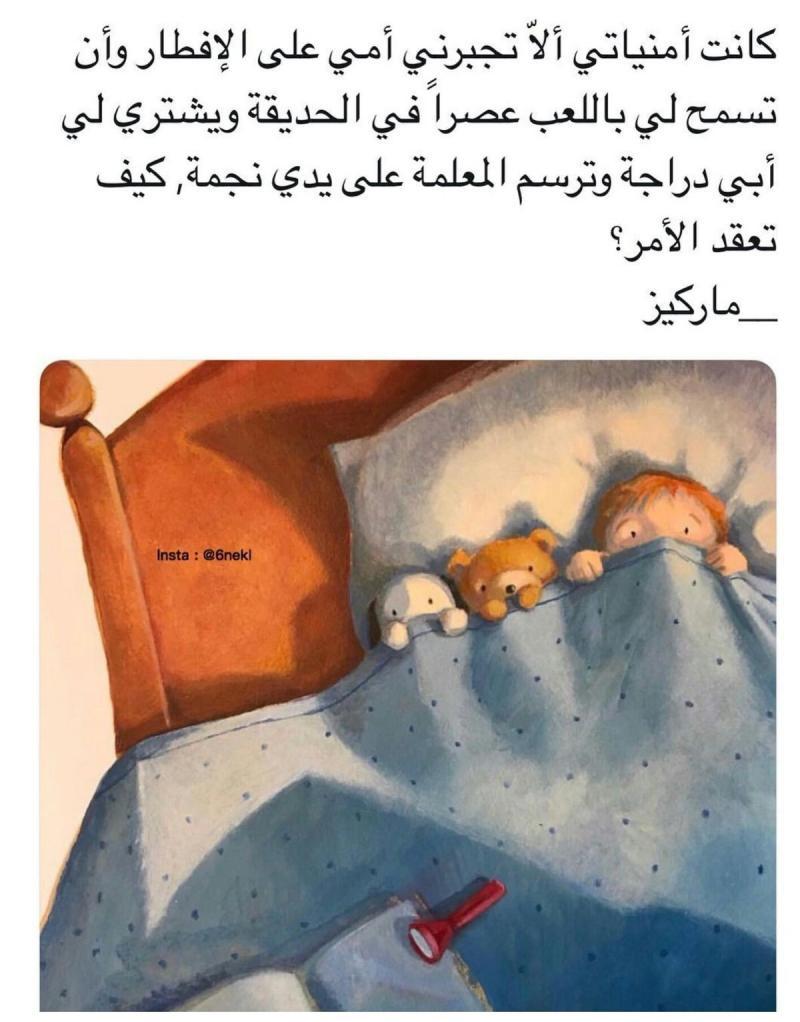 #خلفيات #حكم و #أقوال #فيسبوك - أمنياتي وأنا صغير