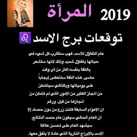 توقعات #الأبراج 2019 #ماغي_فرح لجميع #الأبراج ل #امرأة جميع #الأبراج #برج_الأسد