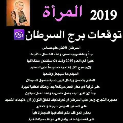توقعات #الأبراج 2019 #ماغي_فرح لجميع #الأبراج ل #امرأة جميع #الأبراج #برج_السرطان