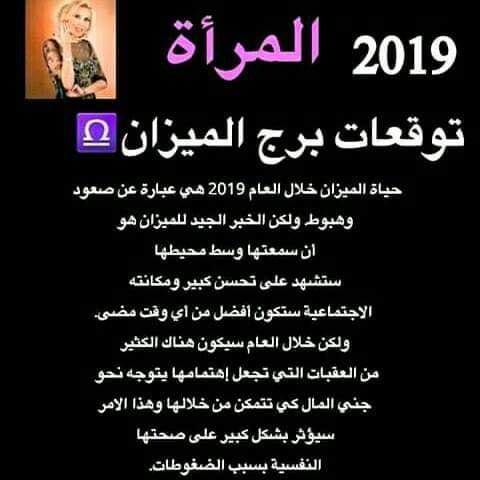 توقعات #الأبراج 2019 #ماغي_فرح لجميع #الأبراج ل #امرأة جميع #الأبراج #برج_الميزان