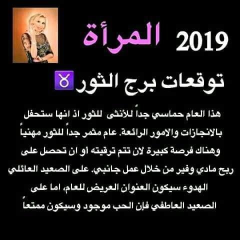 توقعات #الأبراج 2019 #ماغي_فرح لجميع #الأبراج ل #امرأة جميع #الأبراج #برج_الثور