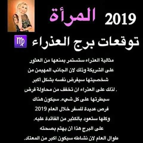 توقعات #الأبراج 2019 #ماغي_فرح لجميع #الأبراج ل #امرأة جميع #الأبراج #برج_العذراء