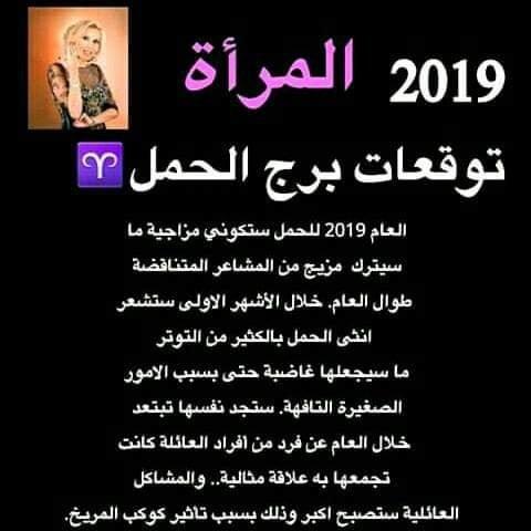 توقعات #الأبراج 2019 #ماغي_فرح لجميع #الأبراج ل #امرأة جميع #الأبراج #برج_الحمل