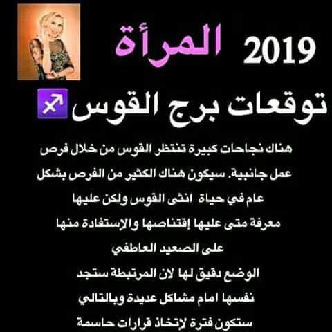 توقعات #الأبراج 2019 #ماغي_فرح لجميع #الأبراج ل #امرأة جميع #الأبراج #برج_القوس