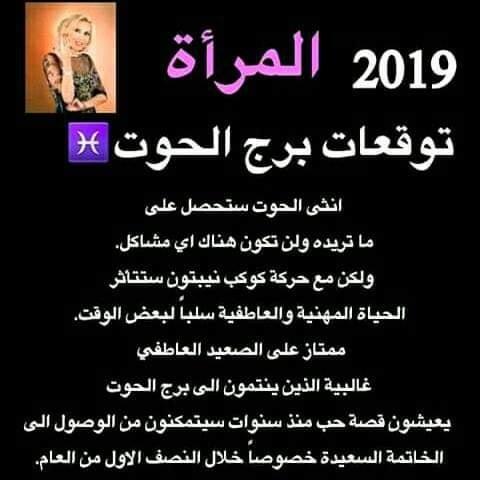 توقعات #الأبراج 2019 #ماغي_فرح لجميع #الأبراج ل #امرأة جميع #الأبراج #برج_الحوت