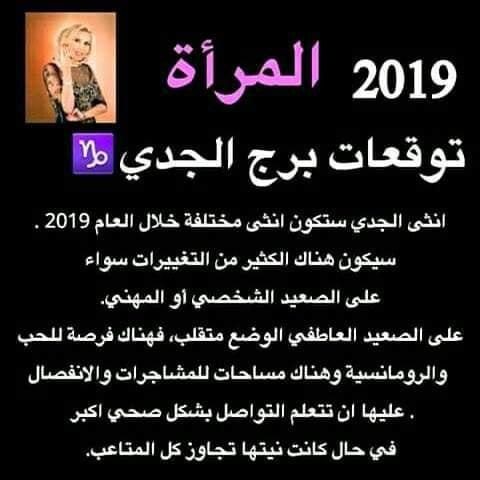 توقعات #الأبراج 2019 #ماغي_فرح لجميع #الأبراج ل #امرأة جميع #الأبراج #برج_الجدي