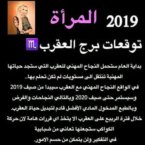 توقعات #الأبراج 2019 #ماغي_فرح لجميع #الأبراج ل #امرأة جميع #الأبراج #برج_العقرب