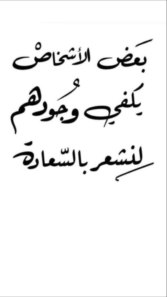 #خلفيات #رمزيات #بنات #فيسبوك #حكم #أقوال #اقتباسات #مضحك - بعض الأشخاص سعادة