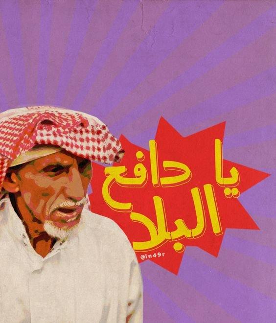 #خلفيات و #رمزيات #بالعربي #Pop_art - يا دافع البلا