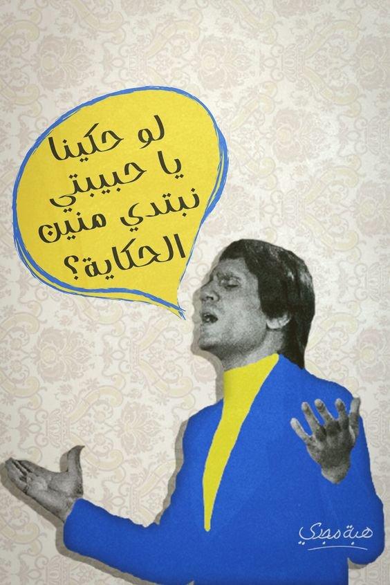 #خلفيات و #رمزيات #بالعربي #Pop_art - لو حكينا يا حبيبي