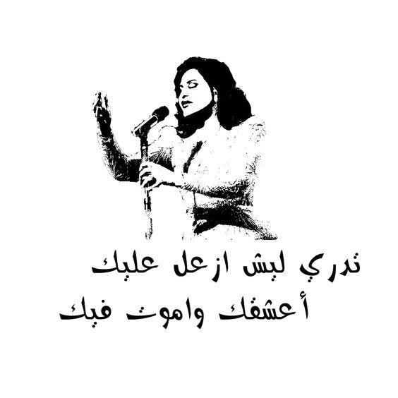 #خلفيات و #رمزيات #بالعربي #Pop_art - تدري ليش أزعل عليك