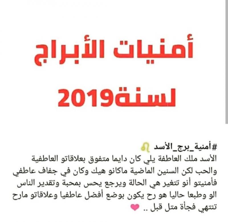 أمنيات #الأبراج لعام 2019 - #برج_الأسد