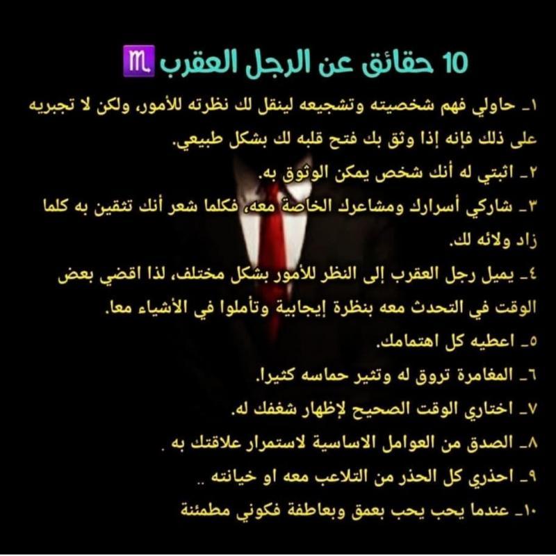 ١٠ حقائق في كيفية التعامل مع رجل #برج_العقرب #الأبراج #برج_الجوزاء #برج_الحمل #برج_الميزان #برج_الثور #برج_العقرب #برج_الحوت #برج_الأسد #برج_القوس #برج_الدلو #برج_العذراء #برج_السرطان #برج_ا