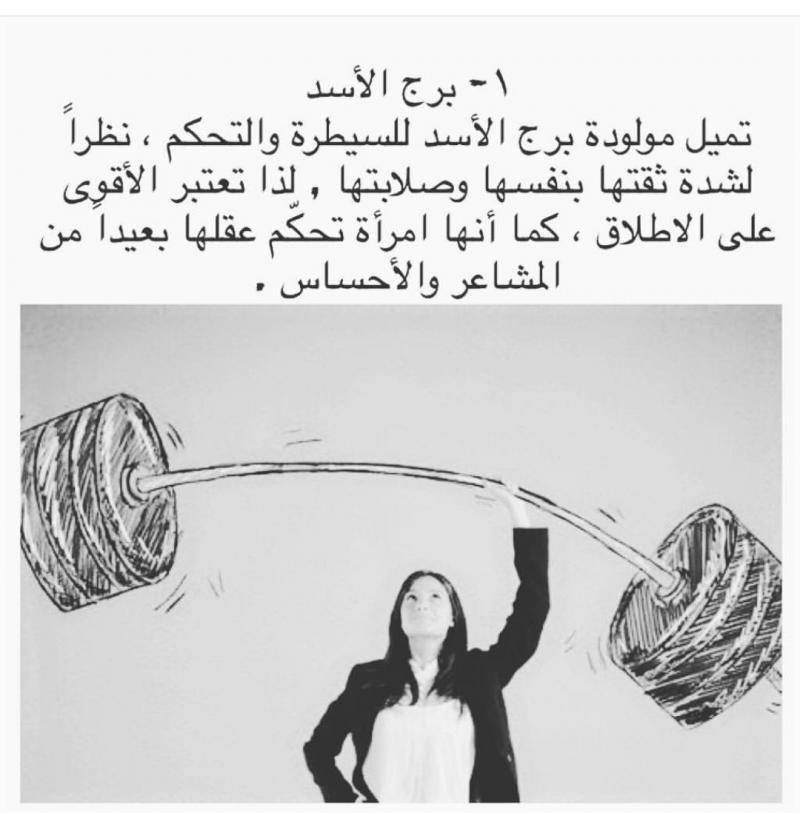 قوة #شخصية #إمرأة #الأبراج #برج_الجوزاء #برج_الحمل #برج_الميزان #برج_الثور #برج_العقرب #برج_الحوت #برج_الأسد #برج_القوس #برج_الدلو #برج_العذراء #برج_السرطان #برج_الجدي - #برج_الأسد