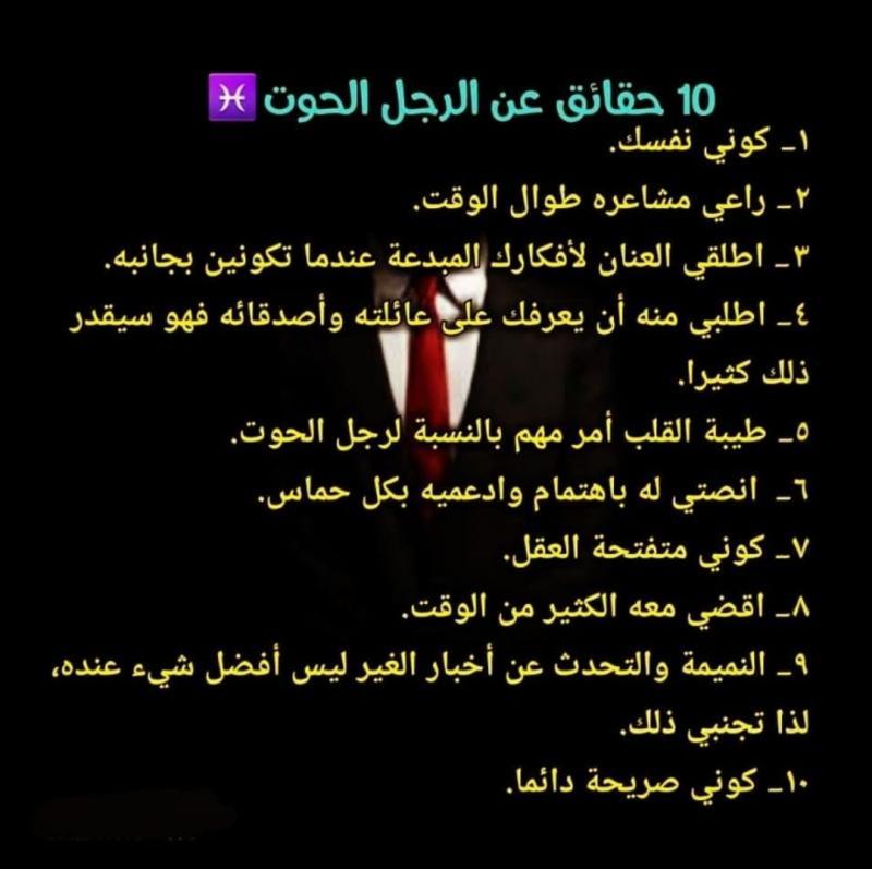 ١٠ حقائق في كيفية التعامل مع رجل #برج_الحوت #الأبراج #برج_الجوزاء #برج_الحمل #برج_الميزان #برج_الثور #برج_العقرب #برج_الحوت #برج_الأسد #برج_القوس #برج_الدلو #برج_العذراء #برج_السرطان #برج_ال
