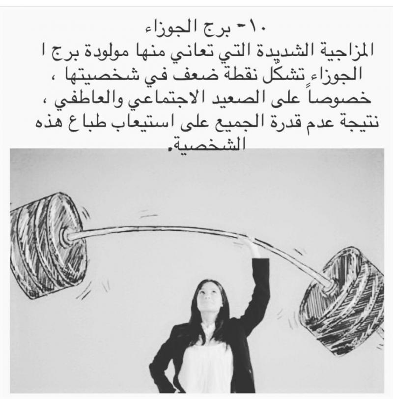 قوة #شخصية #إمرأة #الأبراج #برج_الجوزاء #برج_الحمل #برج_الميزان #برج_الثور #برج_العقرب #برج_الحوت #برج_الأسد #برج_القوس #برج_الدلو #برج_العذراء #برج_السرطان #برج_الجدي - #برج_الجوزاء