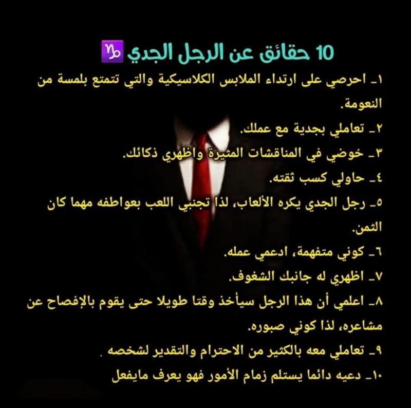١٠ حقائق في كيفية التعامل مع رجل #برج_الجدي #الأبراج #برج_الجوزاء #برج_الحمل #برج_الميزان #برج_الثور #برج_العقرب #برج_الحوت #برج_الأسد #برج_القوس #برج_الدلو #برج_العذراء #برج_السرطان #برج_ا