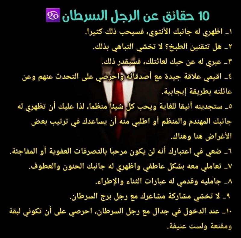 ١٠ حقائق في كيفية التعامل مع رجل #برج_السرطان #الأبراج #برج_الجوزاء #برج_الحمل #برج_الميزان #برج_الثور #برج_العقرب #برج_الحوت #برج_الأسد #برج_القوس #برج_الدلو #برج_العذراء #برج_السرطان #برج_