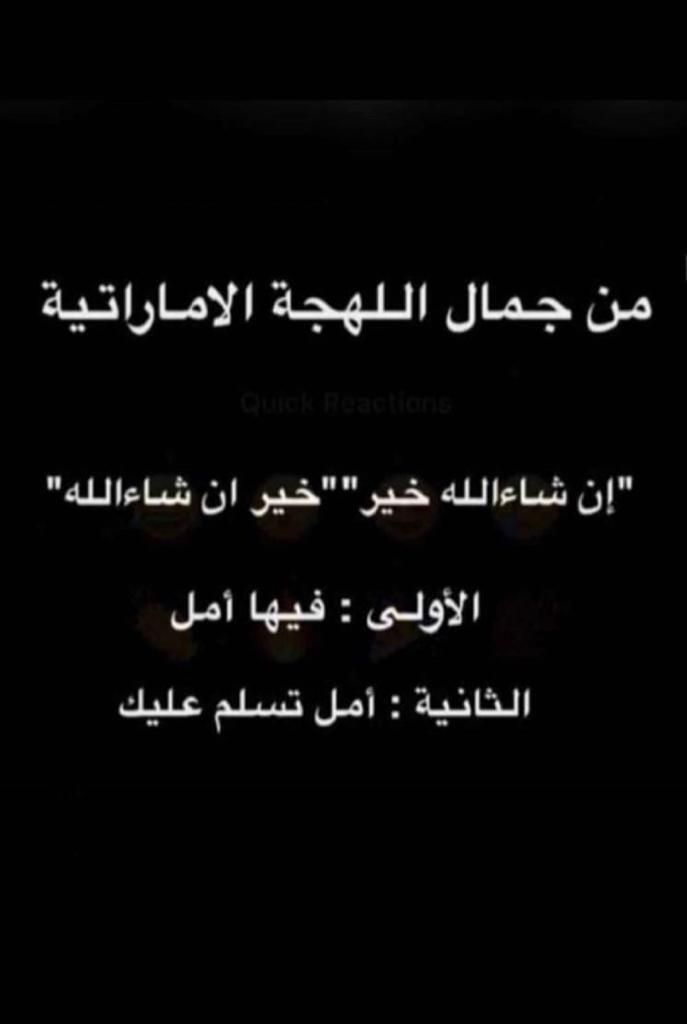 من جمال اللهجة الإماراتية