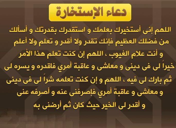 #دعاء الاستخارة