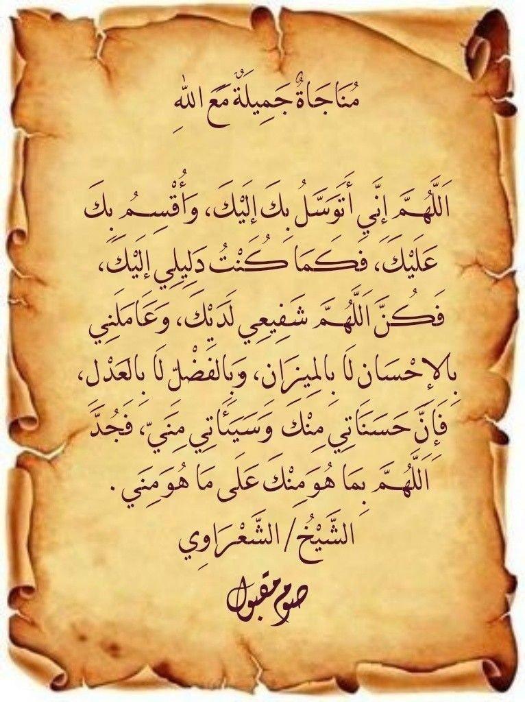 مناجاة جميلة مع الله #دعاء #الشعراوي