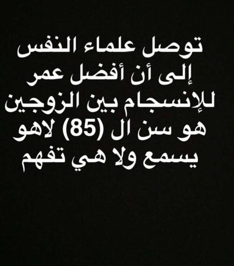 افضل عمر للإنسجام بين #الأزواج #مضحك #نهفات