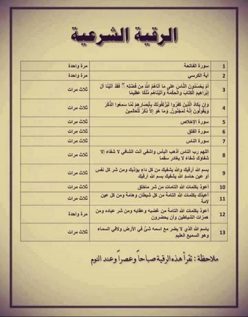 الرقية الشرعية #دعاء