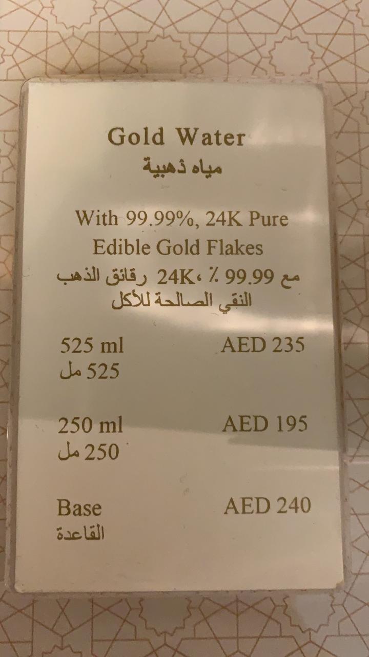 مياه من الذهب تباع في #الإمارات - صورة ٢