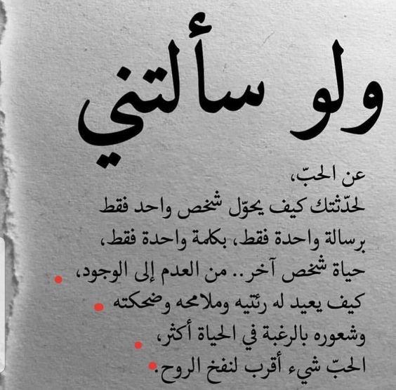 #اقتباسات #حكم #أقوال #فيسبوك #حب - ولو سألتني عن #الحب