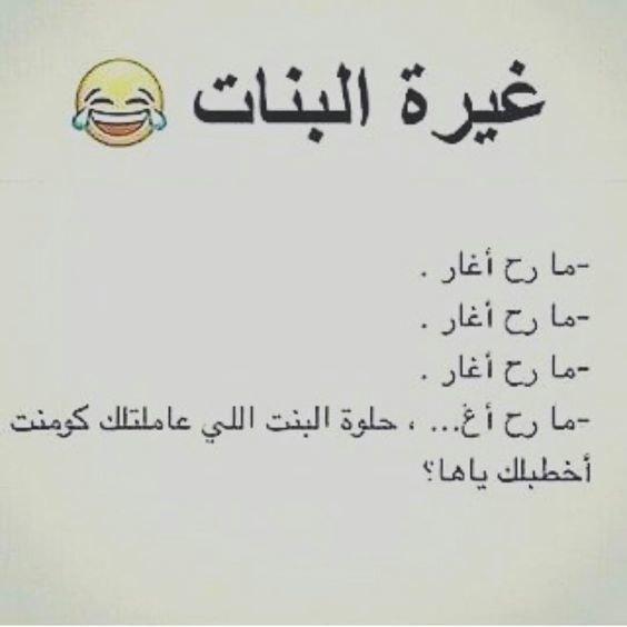 غيرة #بنات #مضحك #نهفات