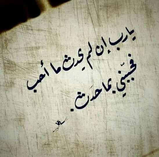 #خلفيات #رمزيات #اقتباسات #أقوال #حكم - يا رب إن لم يحدث ما أحب فحببني بما حدث