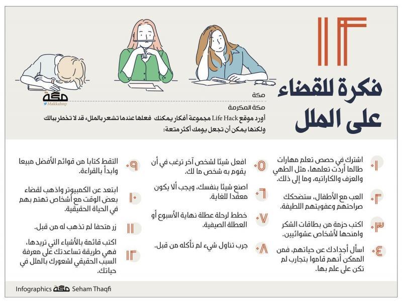 أفكار للقضاء على الملل #انفوجرافيك #انفوجرافيك_عربي