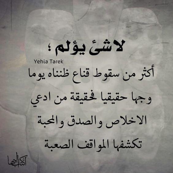 #خلفيات #رمزيات  #بنات #فيسبوك #حكم #أقوال #اقتباسات - لا شيء يؤلم أكثر من سقوط الأقنعة