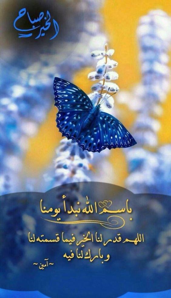 #صباح_الخير و #دعاء - باسم الله نبدأ يومنا