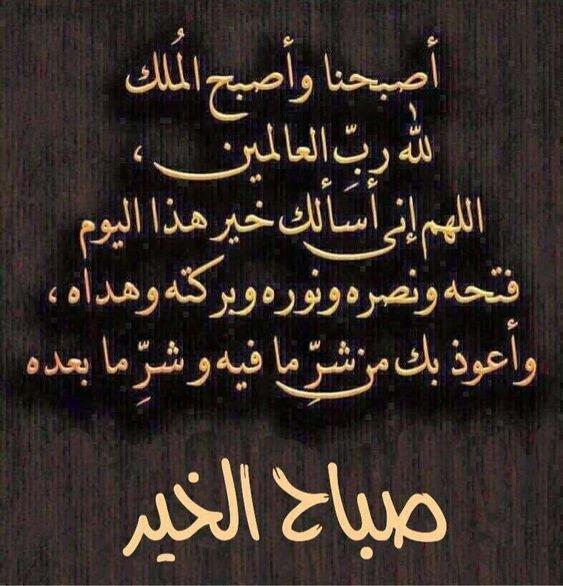 #صباح_الخير و #دعاء - أصبحنا وأصبح الملك لله