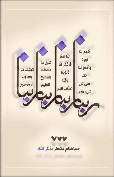 #صباح_الخير و #دعاء - ربنا أتمم لنا نورنا ربنا اغفر لنا
