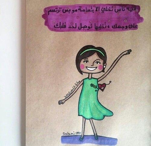 #خلفيات #رمزيات #بنات #فيسبوك #حكم #أقوال #اقتباسات - في ناس تخلي الابتسامة توصل لحد قلبك