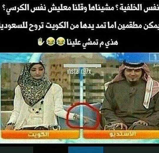 الإصبع الموجه من الكويت للرياض #مضحك #نهفات
