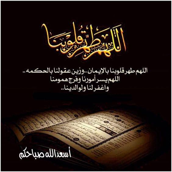 #صباح_الخير و #دعاء - اللهم طهر قلوبنا