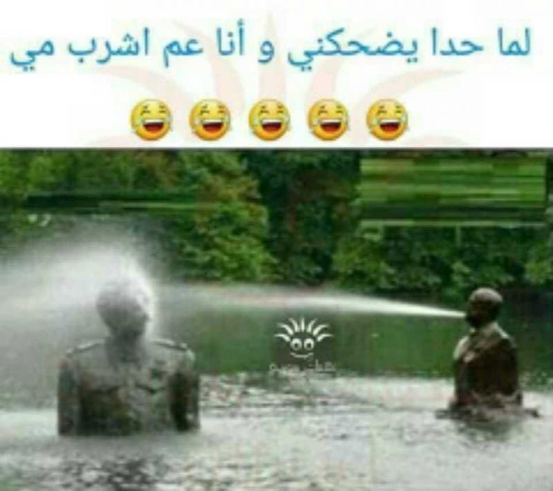 لما حد يضحكني وأنا اشرب مي #مضحك #نهفات #نكت