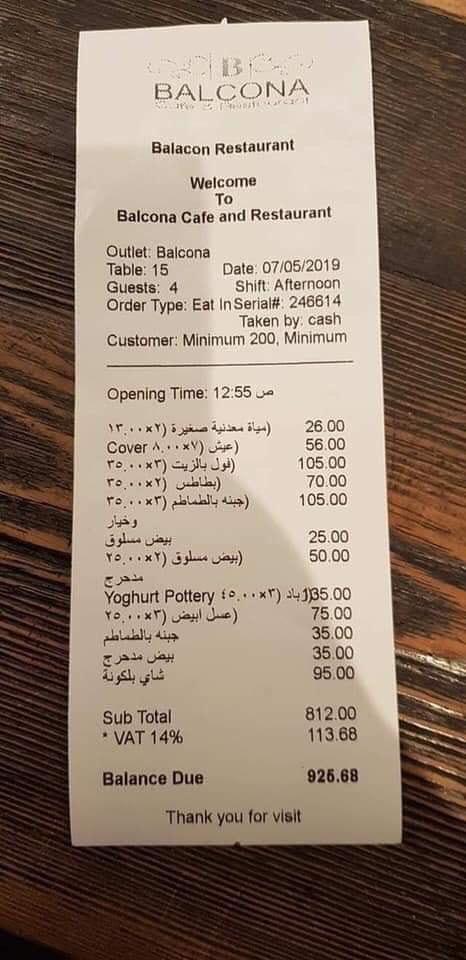 وجبة سحور في مطعم #Balcona في #مصر تثير الاستهجان والسخرية والسبب سعرها والبيض المدحرج
