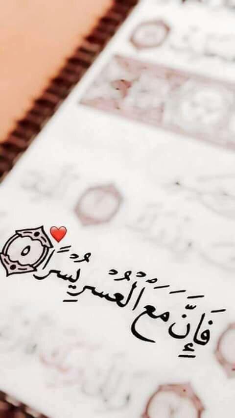 فإن مع العسر يسرا #آية #قرآن