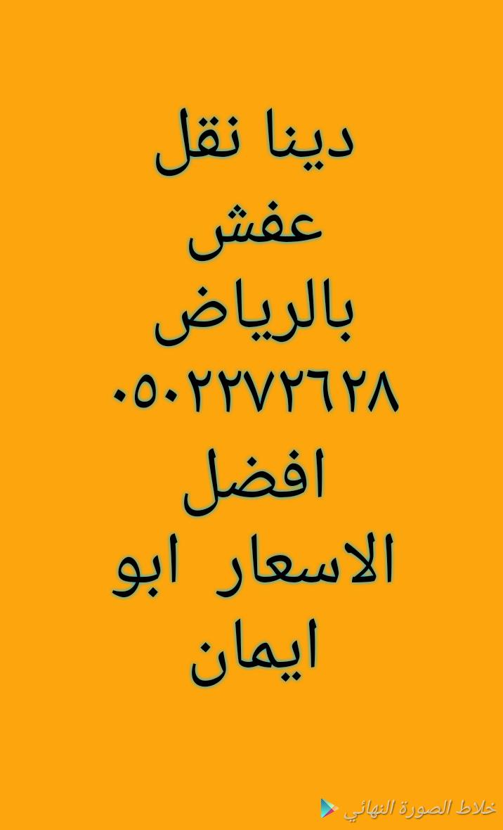 دينا نقل عفش شمال الرياض 0502272628ابو ايمان