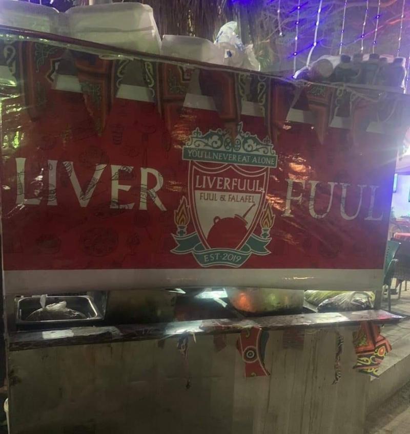 #ليفربول يتحول ل #ليفرفول في #مصر #شعب_ماله_حل #مضحك #نهفات