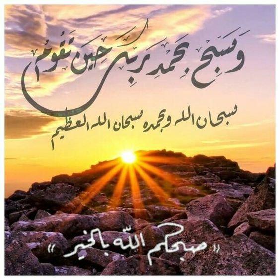 #صباح_الخير و #دعاء - وسبح بحمد ربك حين تقوم