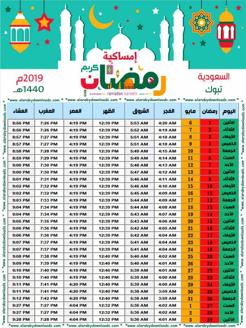 #إمساكية #رمضان 2019 ميلادي 1440 هجري - #غزة #فلسطين
