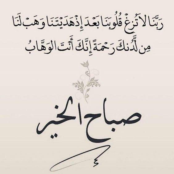 #صباح_الخير و #دعاء - ربنا لا تزغ قلوبنا بعد إذ هديتنا
