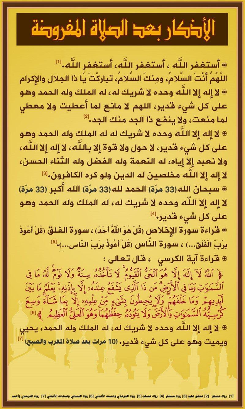 الأذكار ما بعد الصلاة #دعاء