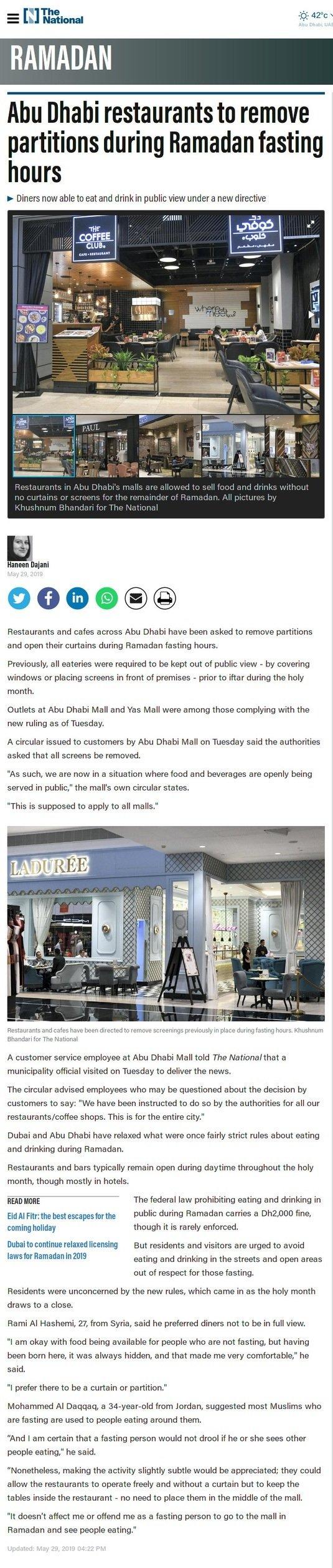 #مطاعم #أبوظبي ستزيل السواتر النهارية خلال شهر #رمضان والسماح بالأكل في نهاره