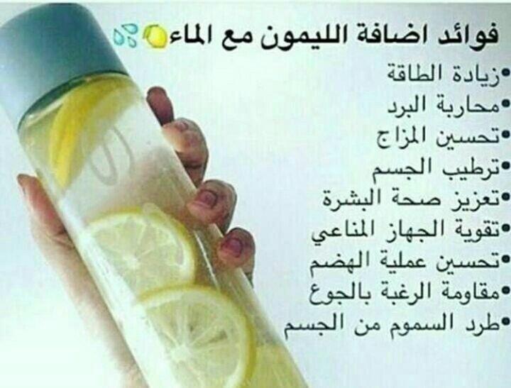 فوائد اضافة الليمون مع الماء #صحة #انفوجرافيك #انفوجرافيك_عربي